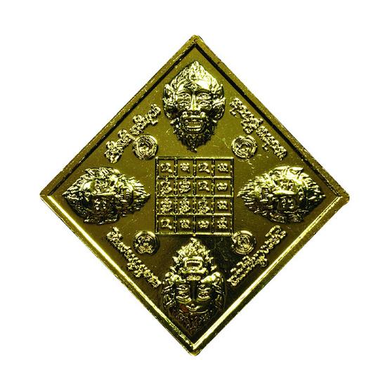เหรียญองค์ครู อาจารย์สุบิน นะหน้าทอง ทองเหลือง