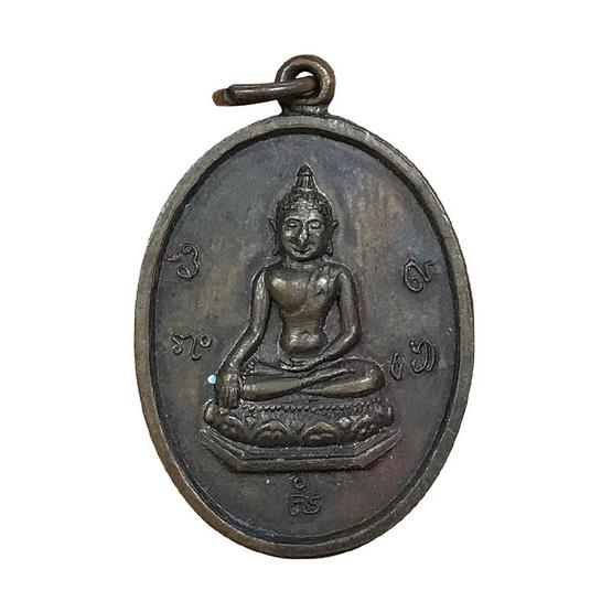 เหรียญพระพุทธ วัดน่วมกานนท์ สร้างพระอุโบสถ ปี 2519 เนื้อทองแดงรมดำ
