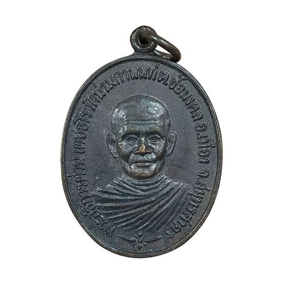 เหรียญรุ่นแรก หลวงพ่อต่วน วัดน่วมกานนท์ ปี27 เนื้อทองแดงรมดำ