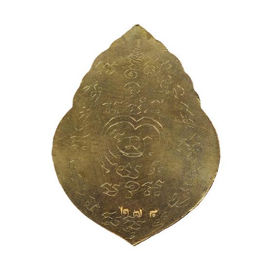 เหรียญท้าวเวสสุวรรณ (หลังเรียบจารมือ) เนื้อมหาชนวน
