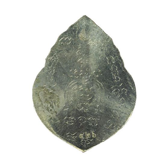 เหรียญท้าวเวสสุวรรณ (หลังเรียบจารมือ) เนื้ออัลปาก้า ลงยาม่วง