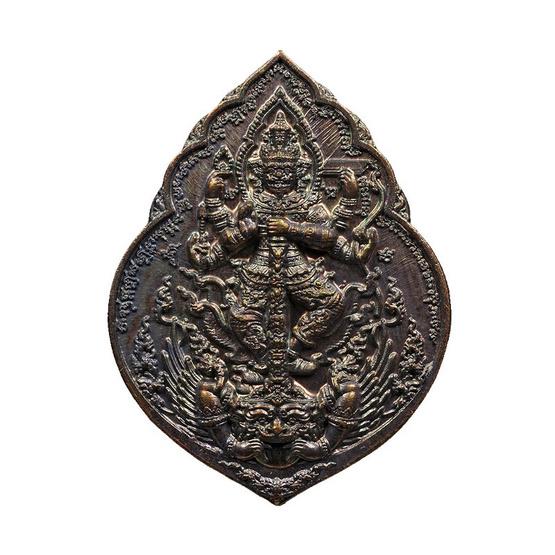 เหรียญท้าวเวสสุวรรณ (หลังเรียบจารมือ) เนื้อทองแดงผิวรุ้ง