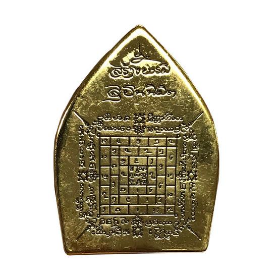 เหรียญหล่อสี่หูห้าตา พิมพ์เจ้าสัวหลังยันต์โสฬส เนื้อทองทิพย์