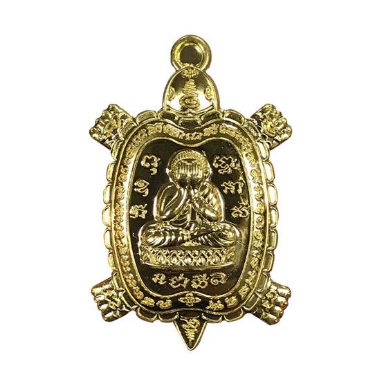 เหรียญพญาเต่าเรือน พระปิดตามหาลาภ เนื้อทองฝาบาตร