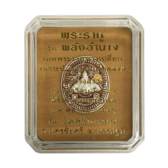 เหรียญมหายันต์ พระราหู เนื้อเงิน ลงยาแดง ปี56