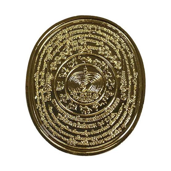 เหรียญมหายันต์ พระราหู เนื้อทองระฆังชุบทอง หน้ากากนวะ ปี56