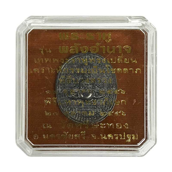 เหรียญมหายันต์ พระราหู เนื้อทองแดงนอก รมดำ ปี56