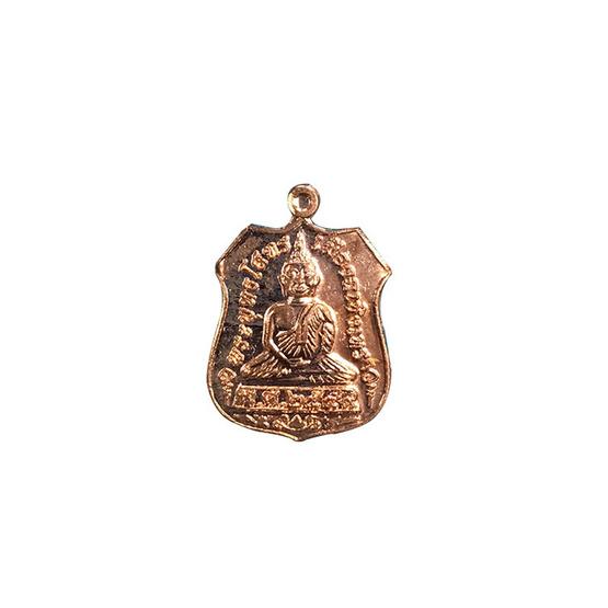 เหรียญอาร์มจิ๋ว หลวงพ่อโสธร เนื้อทองแดง ปี59