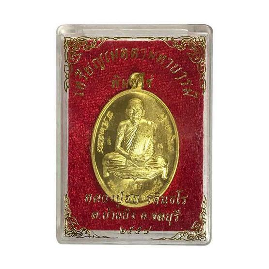 เหรียญเมตตามหาบารมี หลวงปู่ฮก เนื้อทองทิพย์