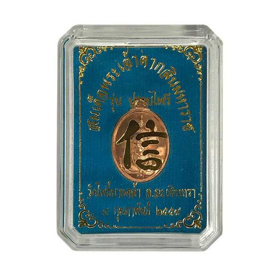 เหรียญเม็ดแตง พระเจ้าตากสิน ปราบไพรี วัดโพธิ์บางคล้า ปี59