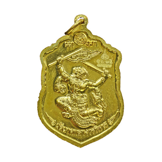 เหรียญพ่อแก่ เนื้อทองเหลือง ลงยาแดง