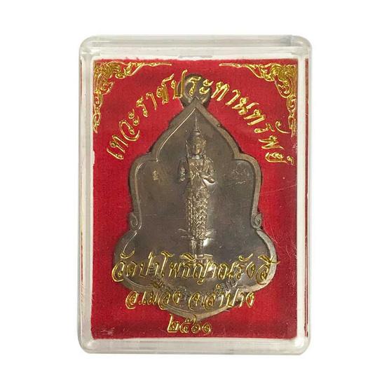 เหรียญพระธนบดีเทวะราชประทานทรัพย์ เนื้อนวะโลหะ