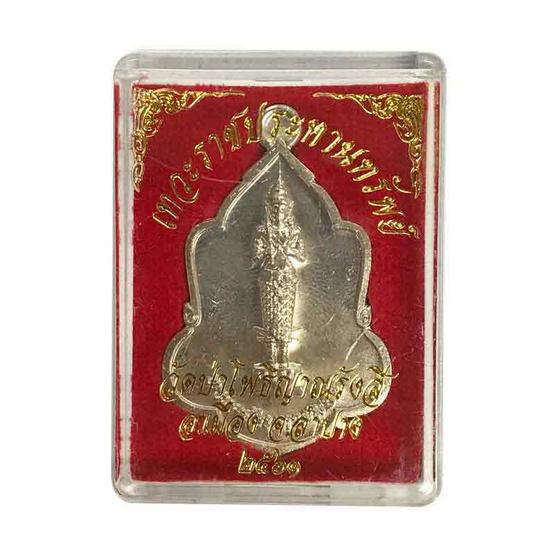 เหรียญพระธนบดีเทวะราชประทานทรัพย์ เนื้ออัลปาก้า