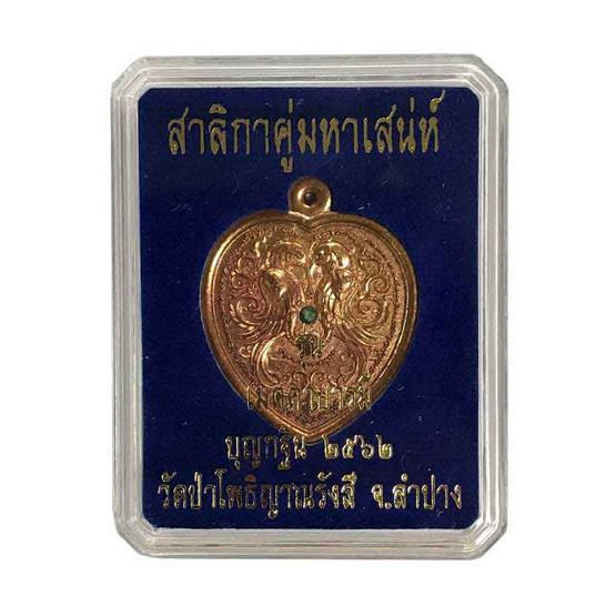 เหรียญพญาสาริกาเศรษฐี คู่รัก ดวงดี เนื้อทองแดง