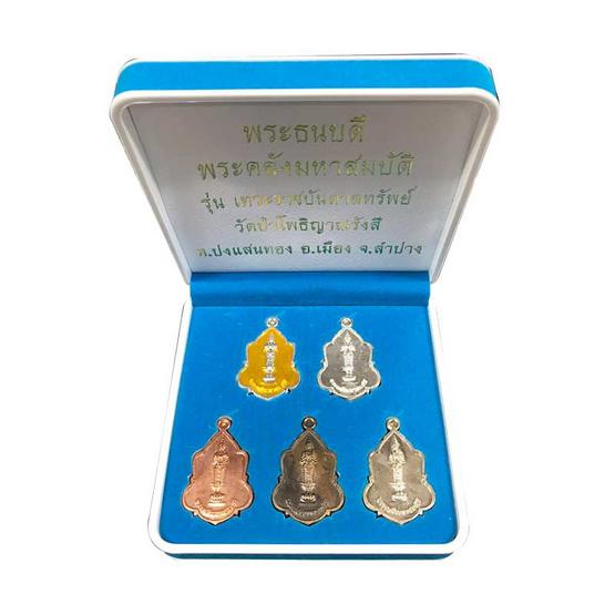 เหรียญพระธนบดีเทวะราชประทานทรัพย์ ชุดกรรมการ