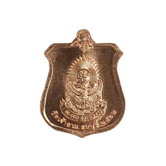เหรียญสมเด็จพระเจ้าตากสิน นั่งบัลลังก์ พิมพ์เล็ก เนื้อทองแดงขัดเงามหาลาโภ