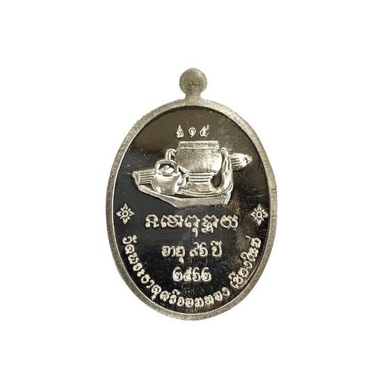 เหรียญอายุยืน หลวงปู่ทอง วัดพระธาตุจอมทอง เนื้อเงิน หน้าทองคำ