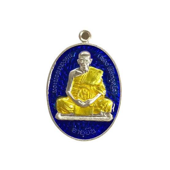 เหรียญอายุยืน หลวงปู่ทอง วัดพระธาตุจอมทอง เนื้อเงิน ลงยาสีน้ำเงิน