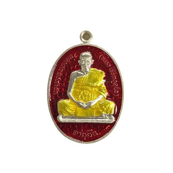 เหรียญอายุยืน หลวงปู่ทอง วัดพระธาตุจอมทอง เนื้อเงิน ลงยาสีแดง