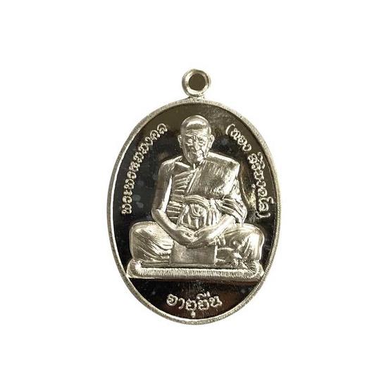 เหรียญอายุยืน หลวงปู่ทอง วัดพระธาตุจอมทอง เนื้อเงิน