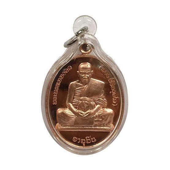 เหรียญอายุยืน หลวงปู่ทอง วัดพระธาตุจอมทอง เนื้อทองแดงขัดเงา