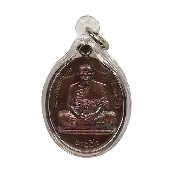 เหรียญอายุยืน หลวงปู่ทอง วัดพระธาตุจอมทอง เนื้อทองแดงรมมันปู