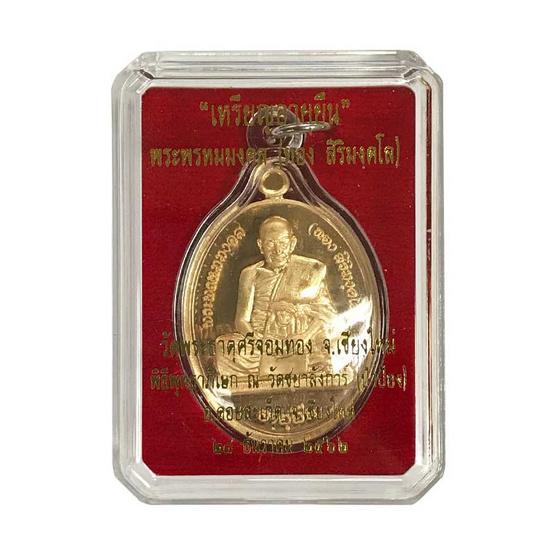 เหรียญอายุยืน หลวงปู่ทอง วัดพระธาตุจอมทอง เนื้อทองทิพย์