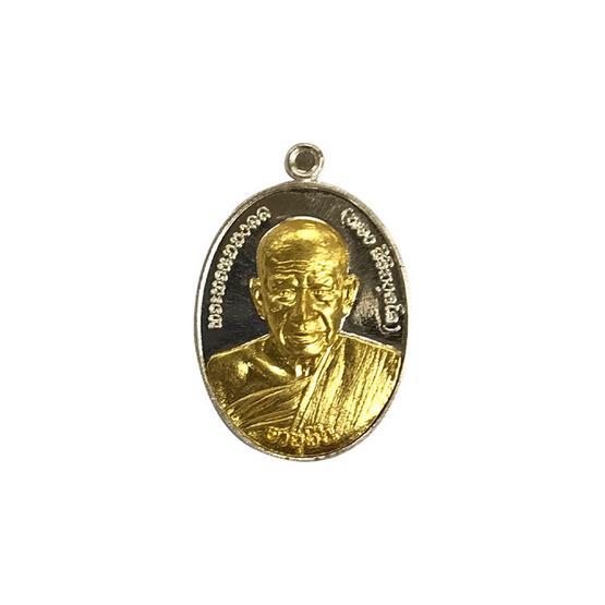 เหรียญอายุยืน ครึ่งองค์ หลวงปู่ทอง วัดพระธาตุจอมทอง เนื้อเงิน หน้าทองคำ
