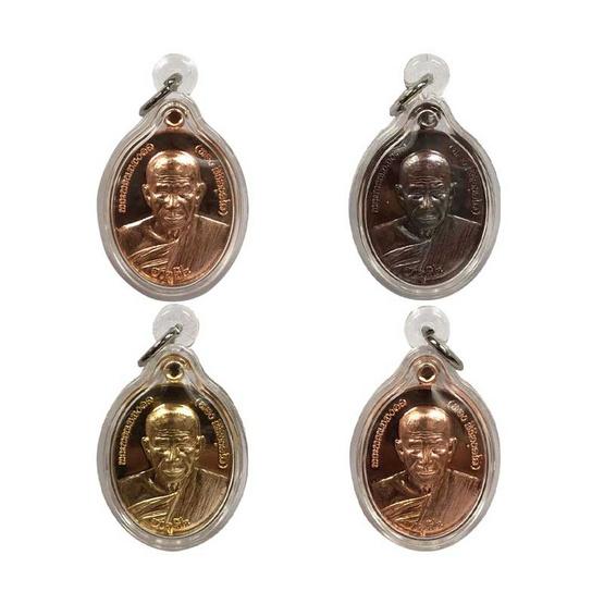 เหรียญอายุยืน หลวงปู่ทอง วัดพระธาตุจอมทอง ชุดกรรมการ