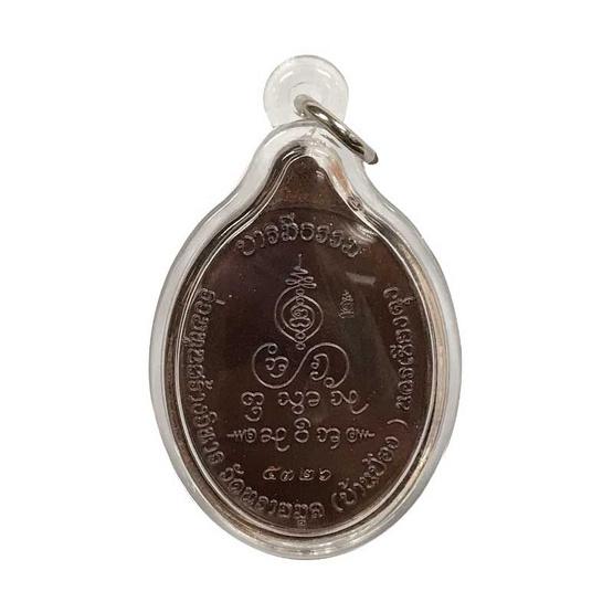 เหรียญบารมีธรรม ครูบาบุญชุ่ม เนื้อทองแดง