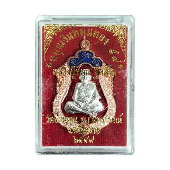 เหรียญเสมาหมุนเงินหมุนทอง หลวงปู่หมุน เนื้อทองแดงลงยาแดง หน้ากากเงิน
