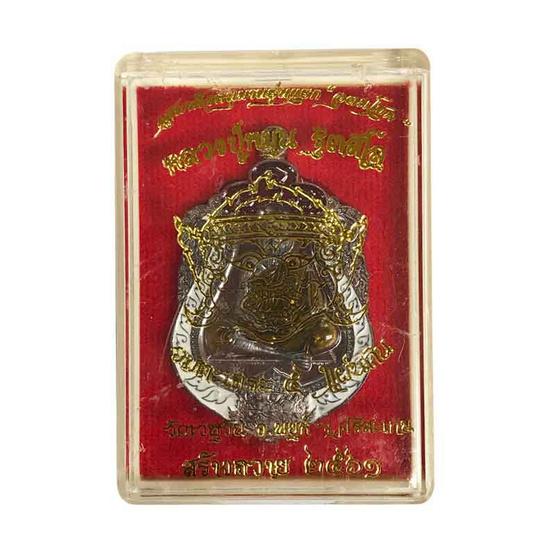 เหรียญเสมาหัวหนุมาน หลวงปู่หมุน เนื้อทองแดงมันปูลงยาขอบขาวจีวรเหลือง