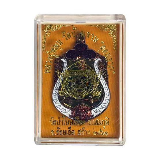 เหรียญเสมาหัวหนุมาน หลวงปู่หมุน เนื้อทองแดงผิวรุ้งลงยาขอบขาว