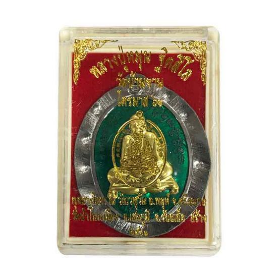 เหรียญรูปไข่ หลวงปู่หมุน ไตรมาส 61 เนื้อตะกั่วไม่ตัดปีก หน้าทองฝาบาตร ลงยาเขียว ตอกโค้ด 9 รอบ