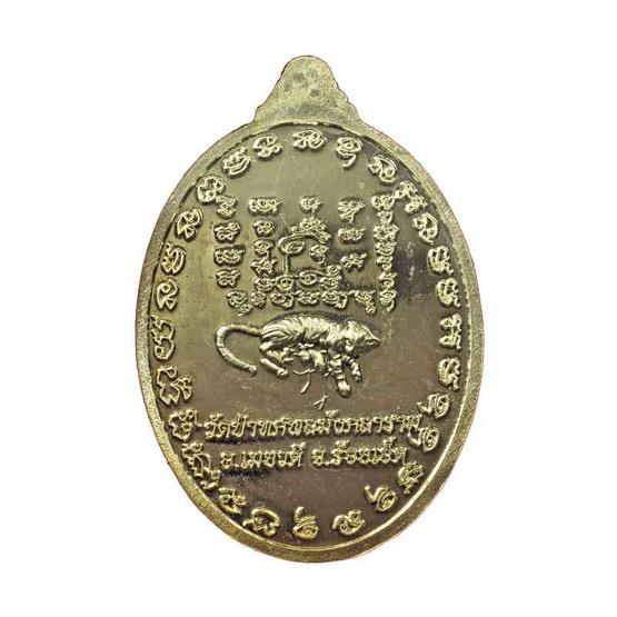 เหรียญเมตตา หลวงปู่ถ้า เนื้ออัลปาก้า
