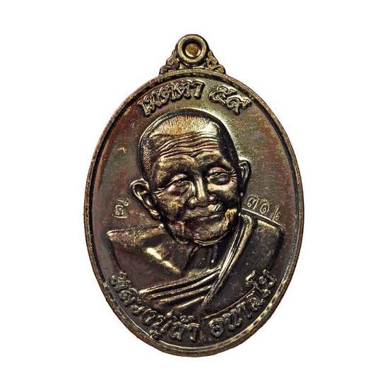 เหรียญเมตตา หลวงปู่ถ้า เนื้อทองแดงรมดำ