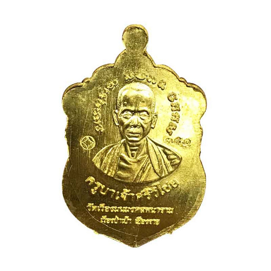 เหรียญเสมาลงยา หลวงพ่อโตทันใจ หลังครูบาเจ้าศรีวิไชย เนื้อทองทิพย์