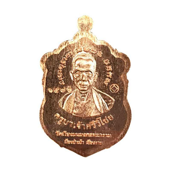 เหรียญเสมาหลวงพ่อโตทันใจ หลังครูบาเจ้าศรีวิไชย เนื้อทองแดง