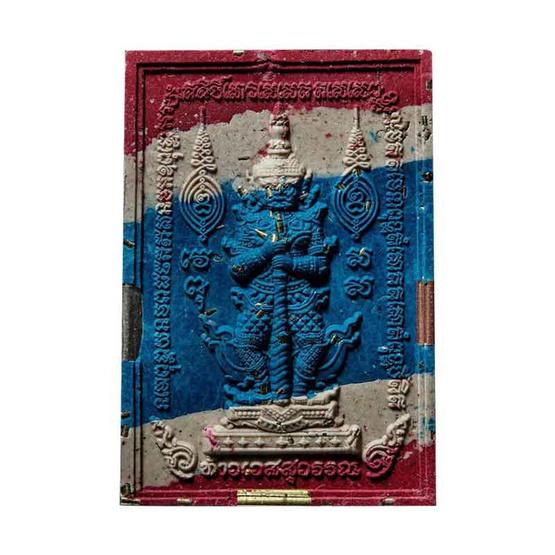 ท้าวเวสสุวรรณ จอมเทวัญ หลวงพ่อรักษ์ เนื้อผงยันต์ตำหรับผีกลัว ลายธงชาติ ปี62