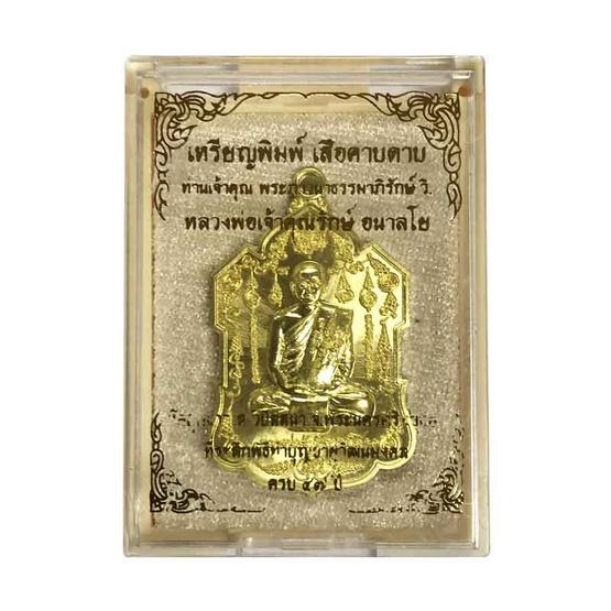 เหรียญเสือคาบดาบ หลวงพ่อรักษ์ อนาลโย เนื้อทองฝาบาตร ปี62