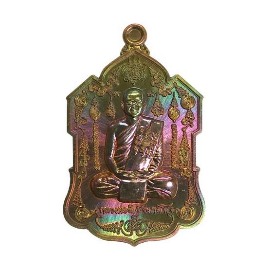 เหรียญเสือคาบดาบ หลวงพ่อรักษ์ อนาลโย เนื้อชนวนผิวรุ้ง ปี62