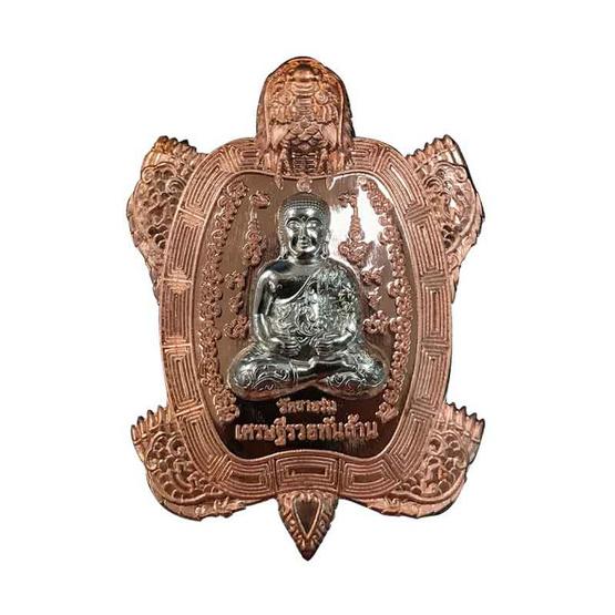 เหรียญพญาเต่ามังกร เนื้อทองแดงหน้ากากอัลปาก้า