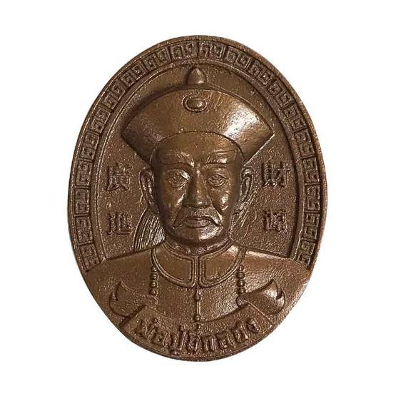 เหรียญพ่อปู่ยี่กอฮง เนื้อสัมฤทธิ์โบราณ อาจารย์สุบิน นะหน้าทอง