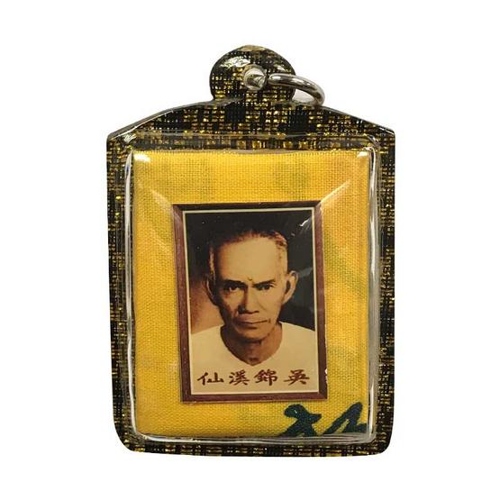 ผ้ายันต์ แปะโรงสี โง้วกิมโคย หมึกดำ อาจารย์สุบิน นะหน้าทอง