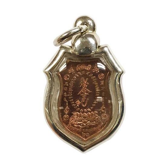 เหรียญกันชง เสือคาบดาบ หลวงพ่ออิฎฐ์ วัดจุฬามณี พิมพ์เล็ก เนื้อทองแดง ปี60 เลี่ยมกรอบเงินผ่าหวาย
