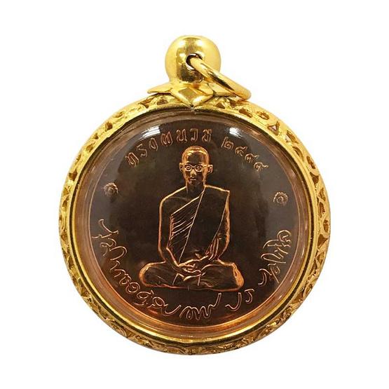 เหรียญทรงผนวช วัดบวรนิเวศวิหาร เนื้อทองแดง ปี 2550