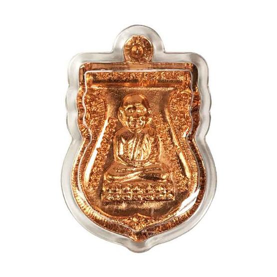 เหรียญเสมาหลวงพ่อทวด ประจำตระกูล เนื้อทองแดง วัดห้วยมงคล ปี 54