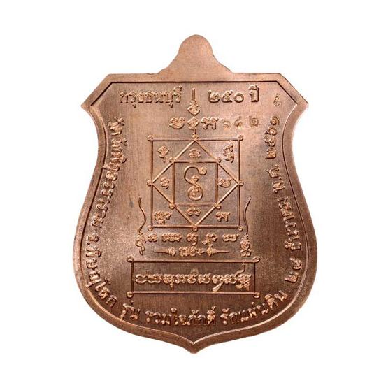 เหรียญสมเด็จพระเจ้าตากสินมหาราช  ทรงม้าศึก เนื้อนวโลหะ