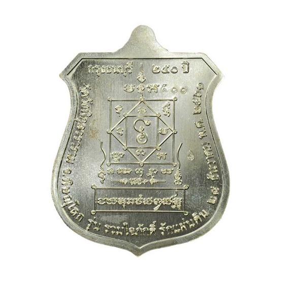 เหรียญสมเด็จพระเจ้าตากสินมหาราช ทรงม้าศึก เนื้ออัลปาก้า