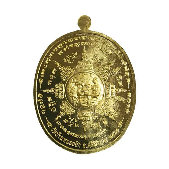 เหรียญหลวงปู่แสน  พยัคฆ์ขุนหาญ  เนื้อทองทิพย์ ลงยาแดง